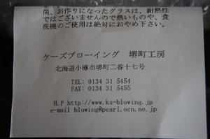 Dsc04051